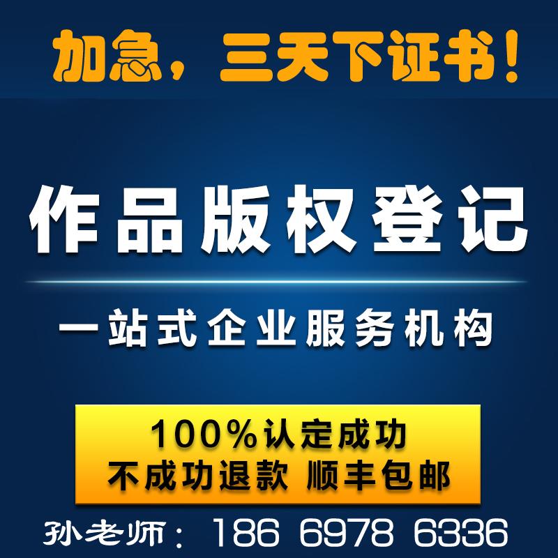 来自孙鑫发布的供应信息:青岛邦诚商标专利事务所 ... - 青岛邦诚商标专利事务所