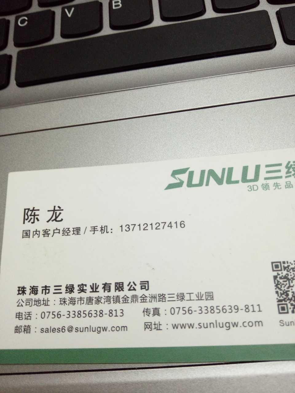 来自陈龙发布的供应信息:生产销售3d产品。... - 珠海市三绿实业有限公司