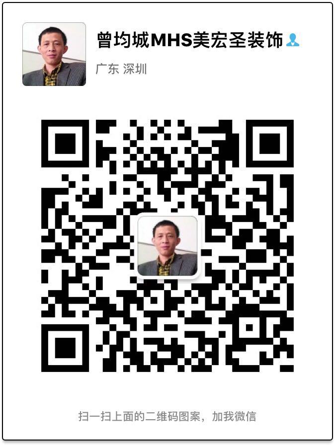 来自曾均城发布的商务合作信息:... - 深圳市美宏圣装饰工程有限公司