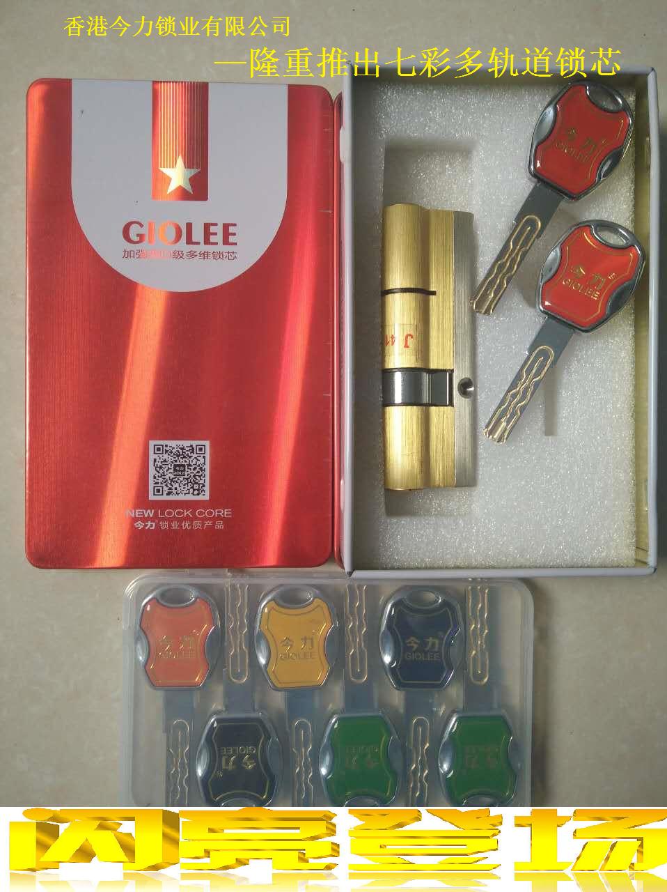 来自李水清发布的商务合作信息: 我公司是一家专业生产防盗门锁具的... - 香港今力锁业有限公司