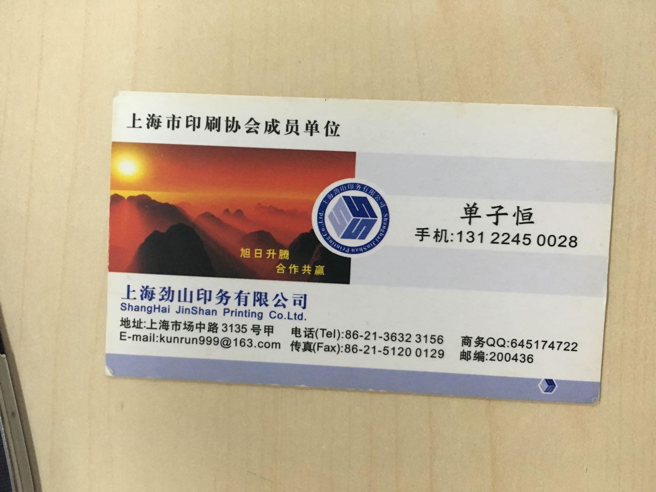 来自姚琦六发布的采购信息:测试需要 请帮忙审核通过... - 上海合合信息科技发展有限公司