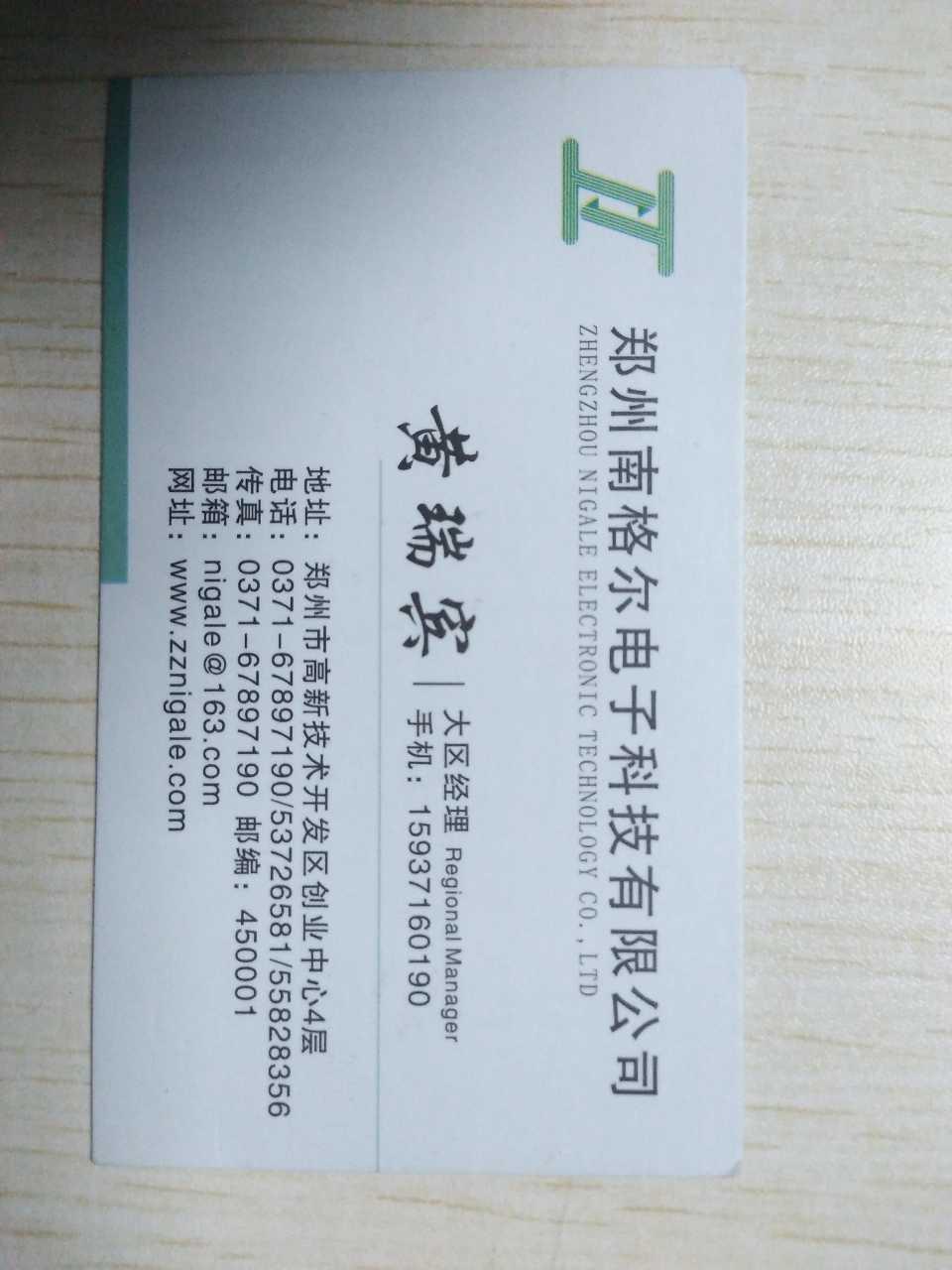 来自黄瑞宾发布的采购信息:西北地区医院透析设备以及耗材... - 郑州南格尔电子科技有限公司