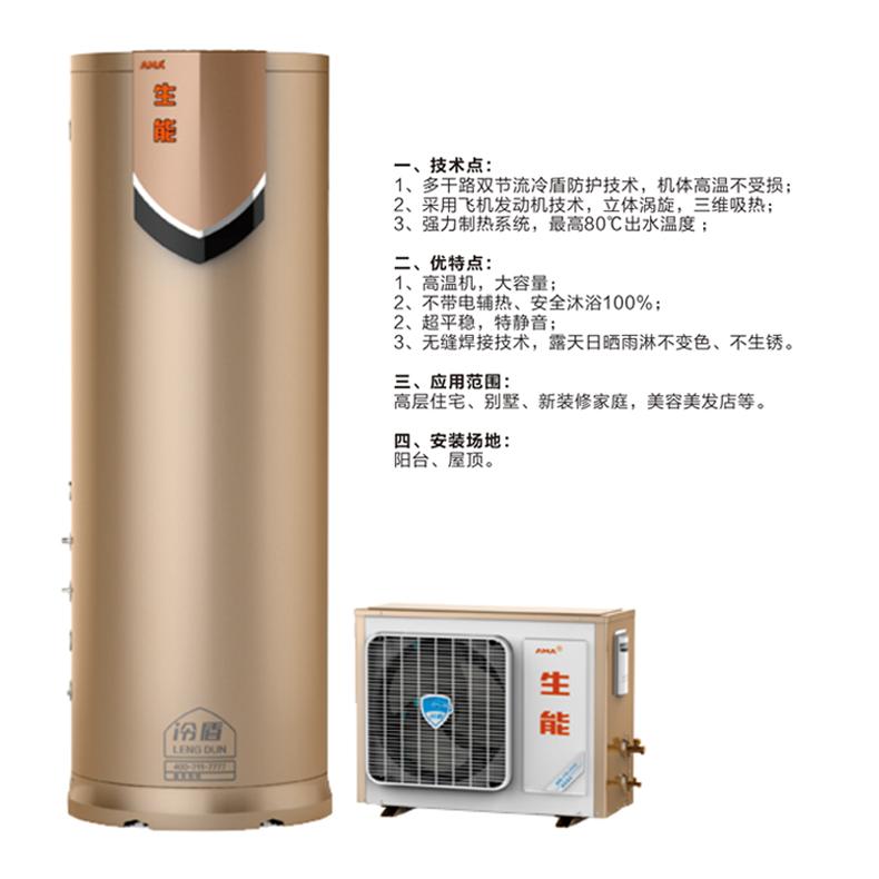 来自党宏博发布的商务合作信息:空气能项目... - 浙江正理生能科技有限公司
