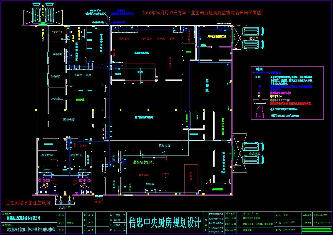 来自徐**发布的供应信息:智能中央厨房规划设计; 合理中央厨房设备... - 安徽信忠商用厨房设备有限公司