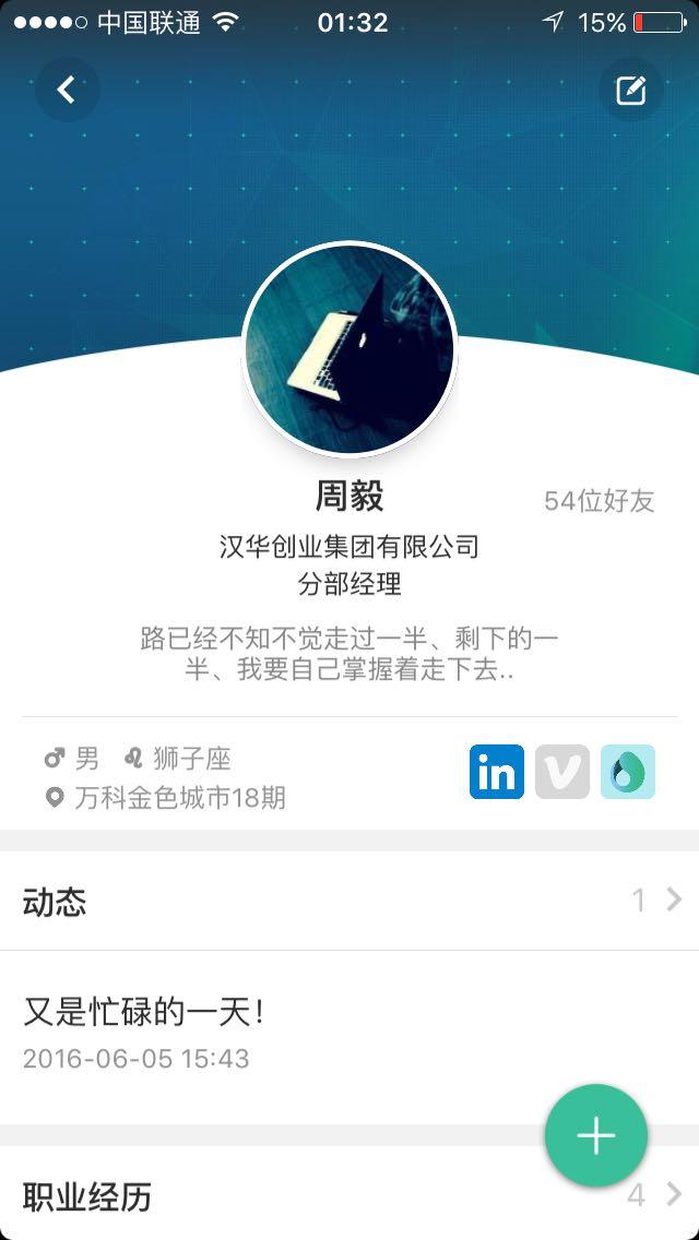 来自周*发布的公司动态信息:... - 汉华创业集团有限公司