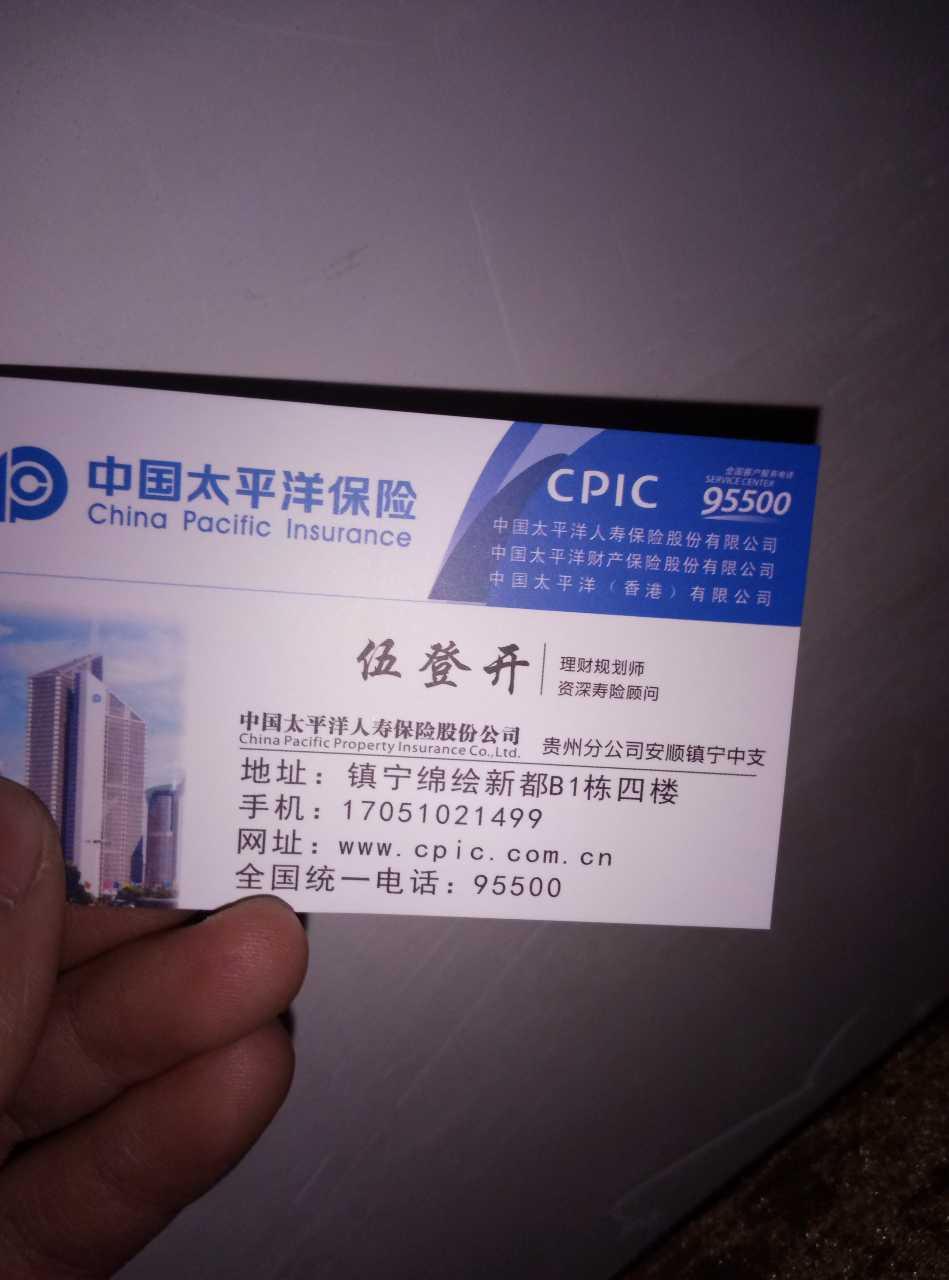 来自伍**发布的招聘信息: 一直在招聘!从来不缺人!缺的是人才!不... - 中国太平洋保险(集团)股份有限公司