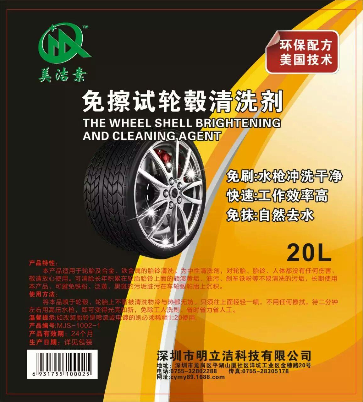 来自钟佑鸿发布的供应信息:... - 深圳市明立洁科技有限公司
