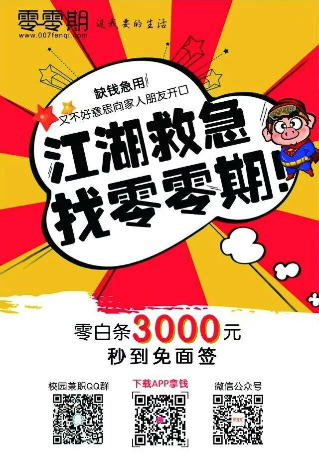 来自李蒙发布的招聘信息:校园组织干部优先,底薪600+提成。句一... - 杭州零零期信息科技有限公司