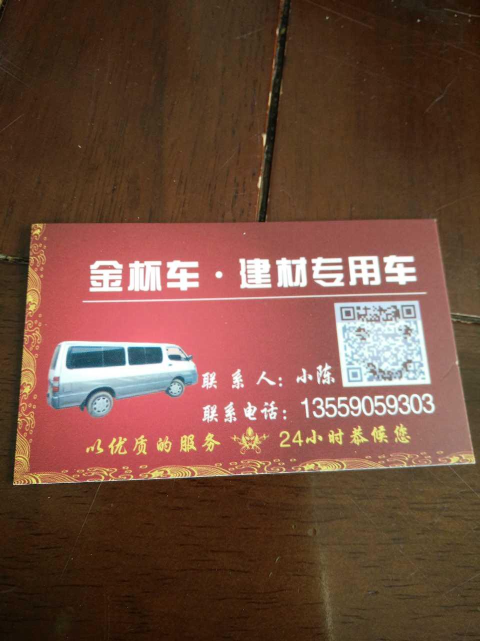 来自陈良源发布的供应信息:金杯车拉货…... - 私家运输