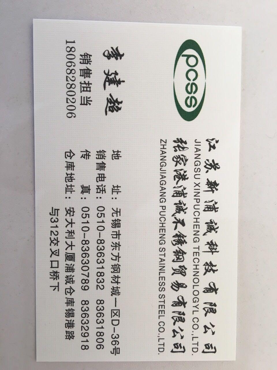 来自李建超发布的供应信息:不锈钢平板卷板、加工 销售 规格齐全 ... - 张家港浦诚不锈钢贸易有限公司