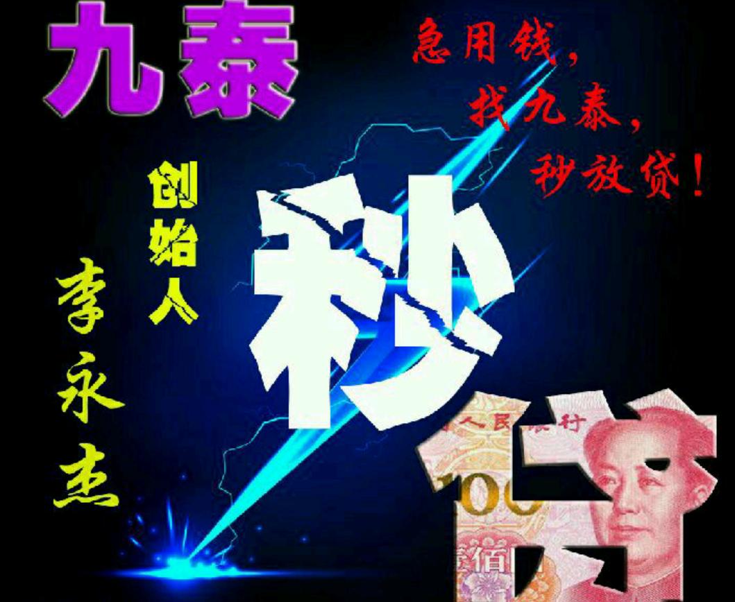 来自席坤龙发布的招商投资信息:懂的不用说... - 九江恒泰金融服务有限公司