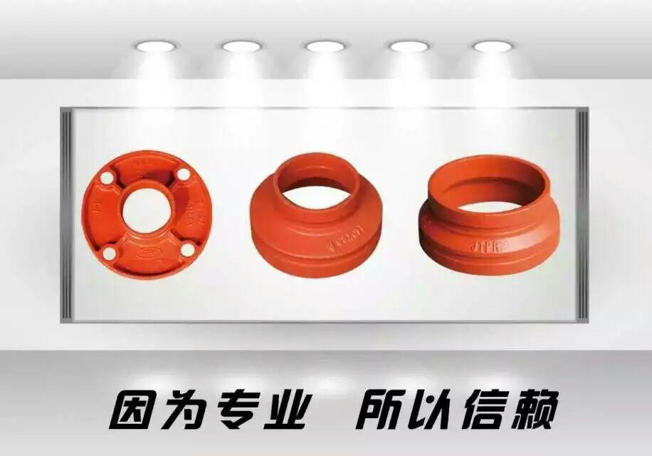 来自叶江龙发布的供应信息:沟槽管件... - 汕头市威科机电设备有限公司