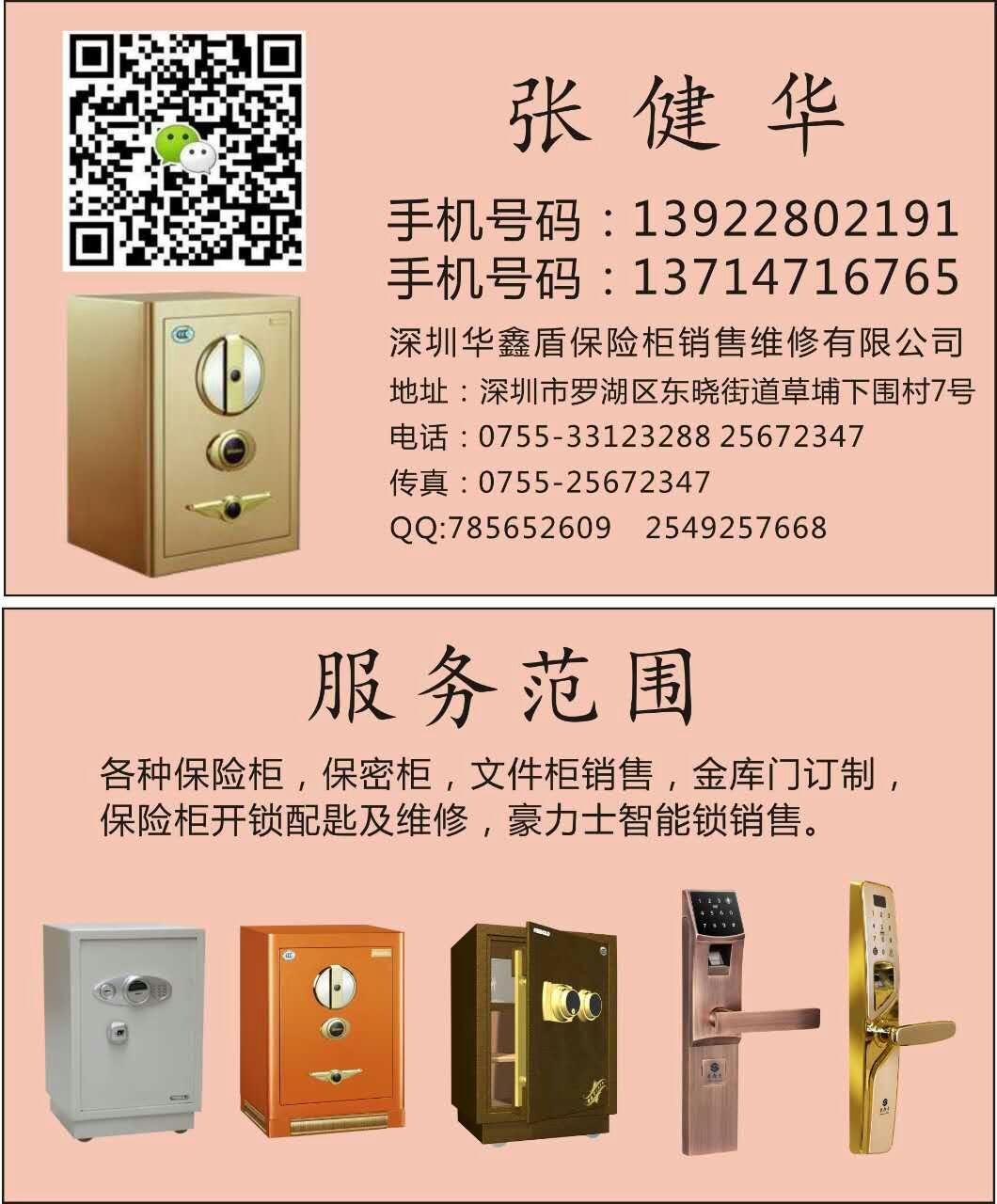 来自张建华发布的供应信息:... - 深圳华鑫盾保险柜销售维修有限公司