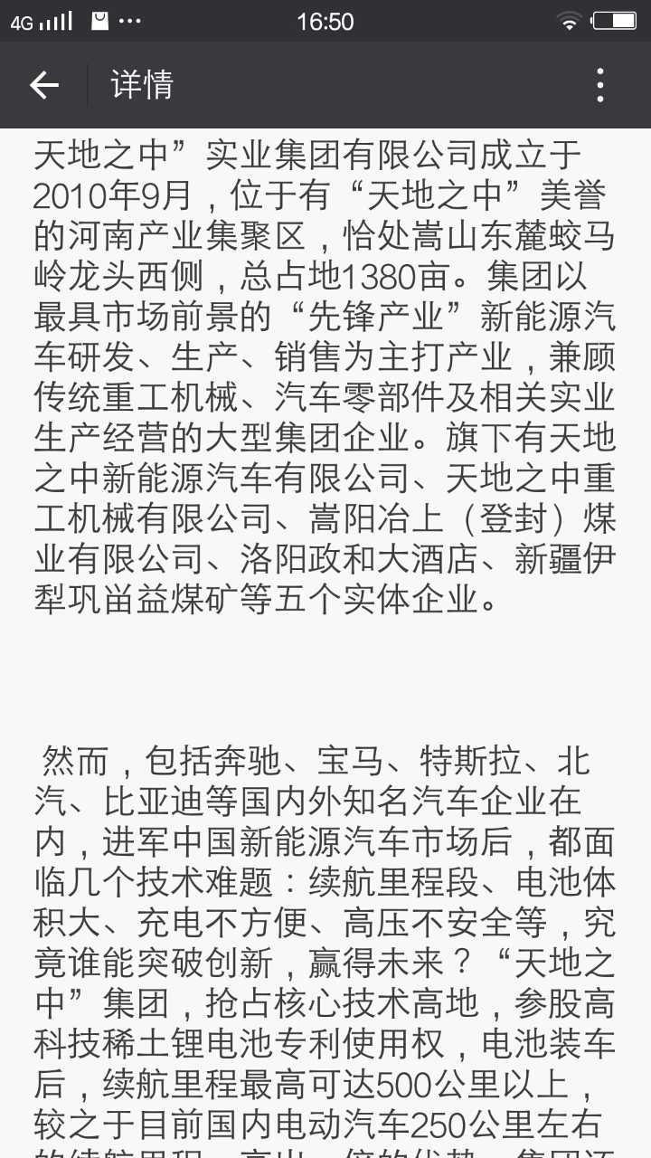 来自刘**发布的招商投资信息: www.天地之中.集团... - 河南天地之中新能源特种车辆有限公司