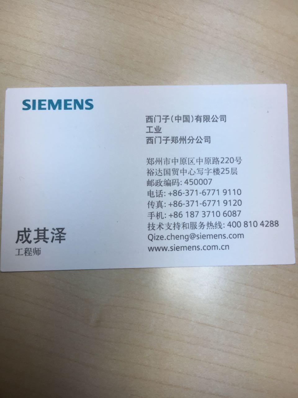 来自成其泽发布的供应信息:... - 西门子(中国)有限公司
