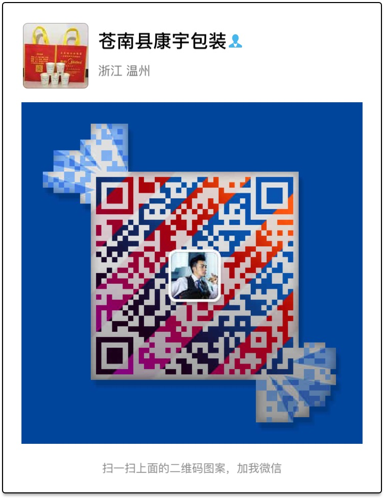 来自冯世瓦发布的供应信息:大家好,我是苍南县康宇包装有限公司,主营... - 苍南县康宇包装厂