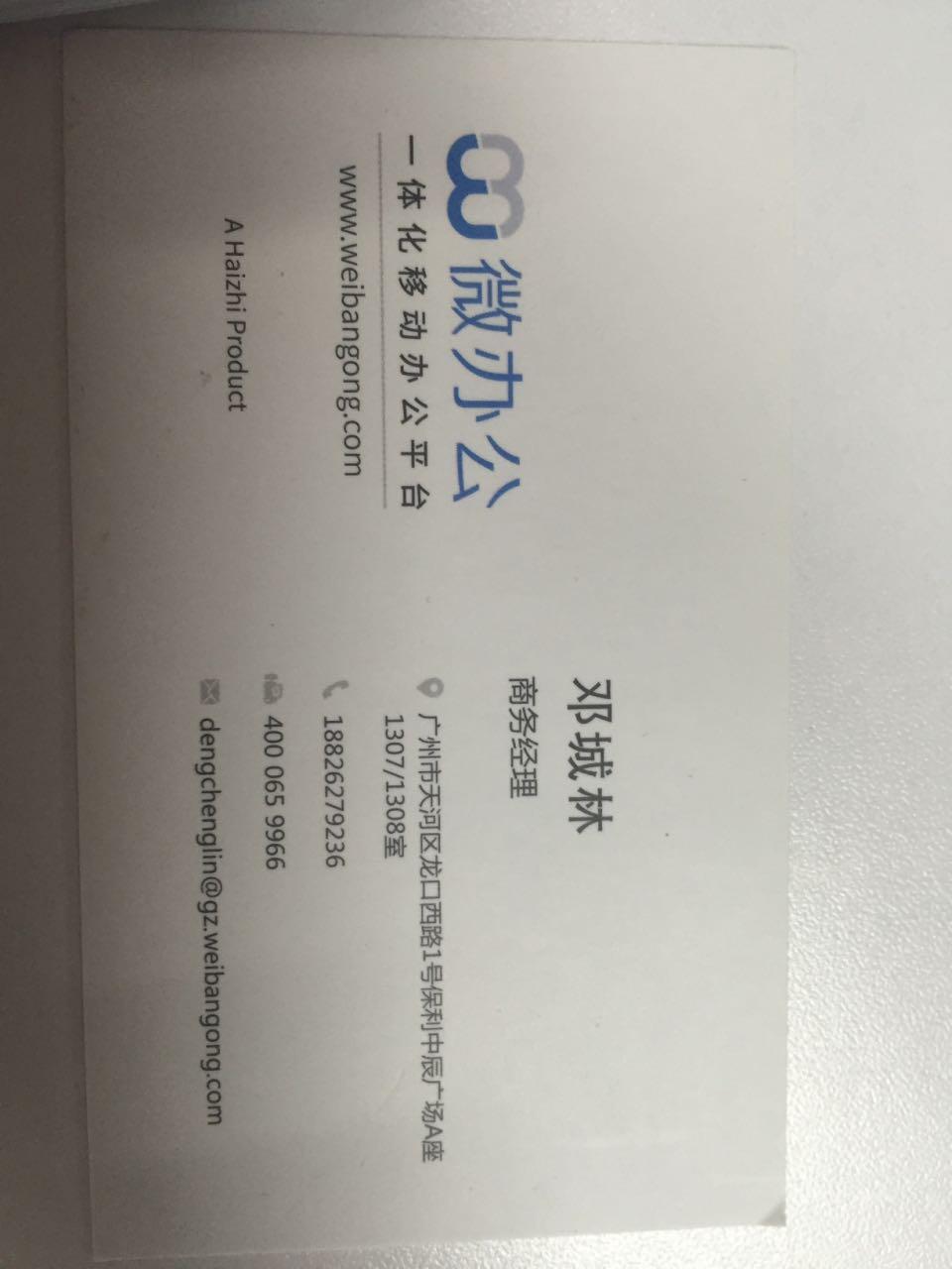 来自邓城林发布的供应信息:一体化移动办公管理平台... - 微办公 一体化移动办公平台