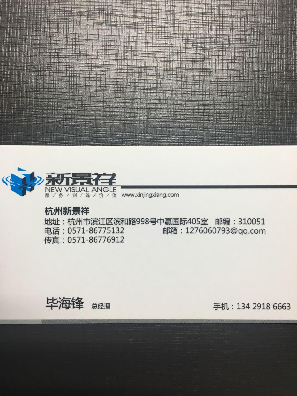 来自毕海锋发布的商务合作信息:杭州地区房地产代理销售业务... - 杭州新景祥