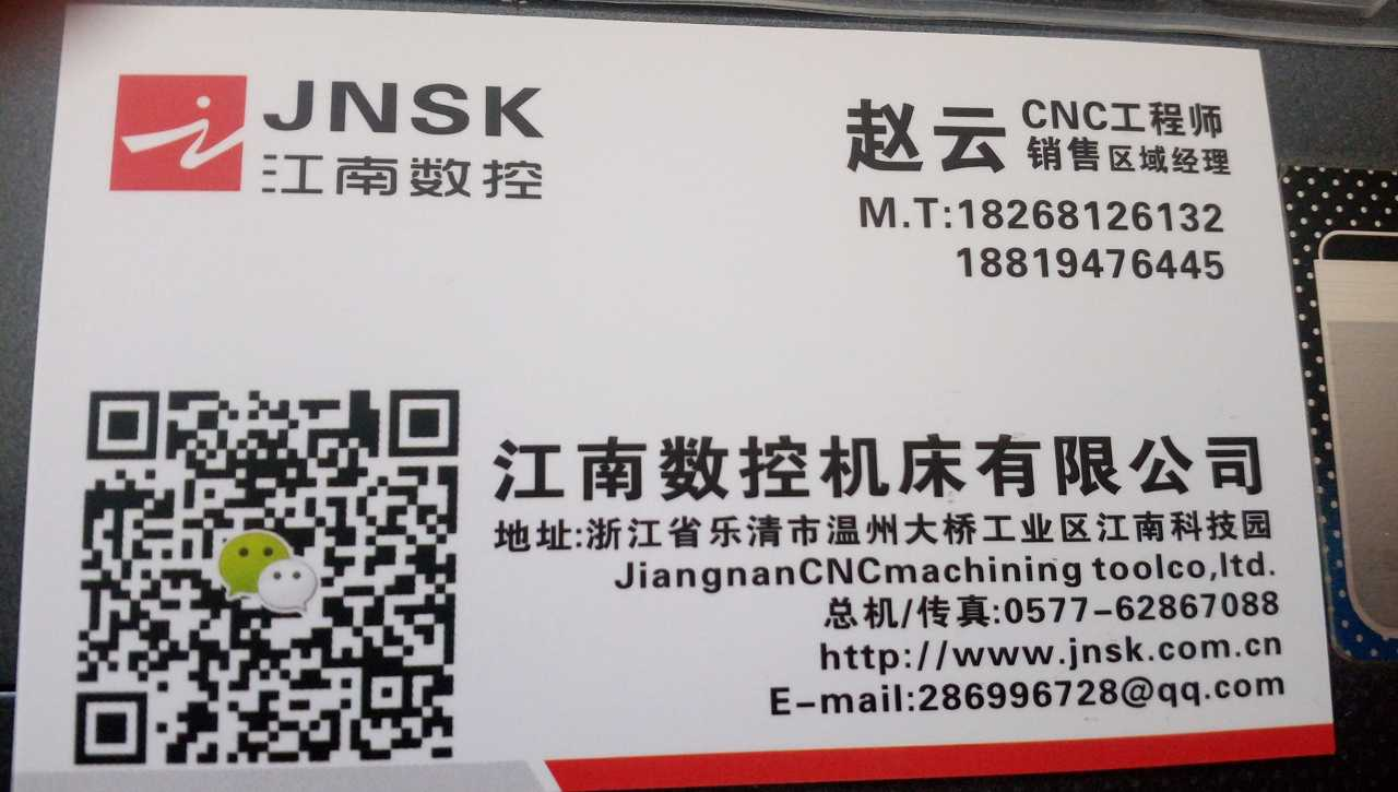 来自赵*发布的供应信息:专业销售加工中心,金牌售后服务!... - 江南数控机床有限公司