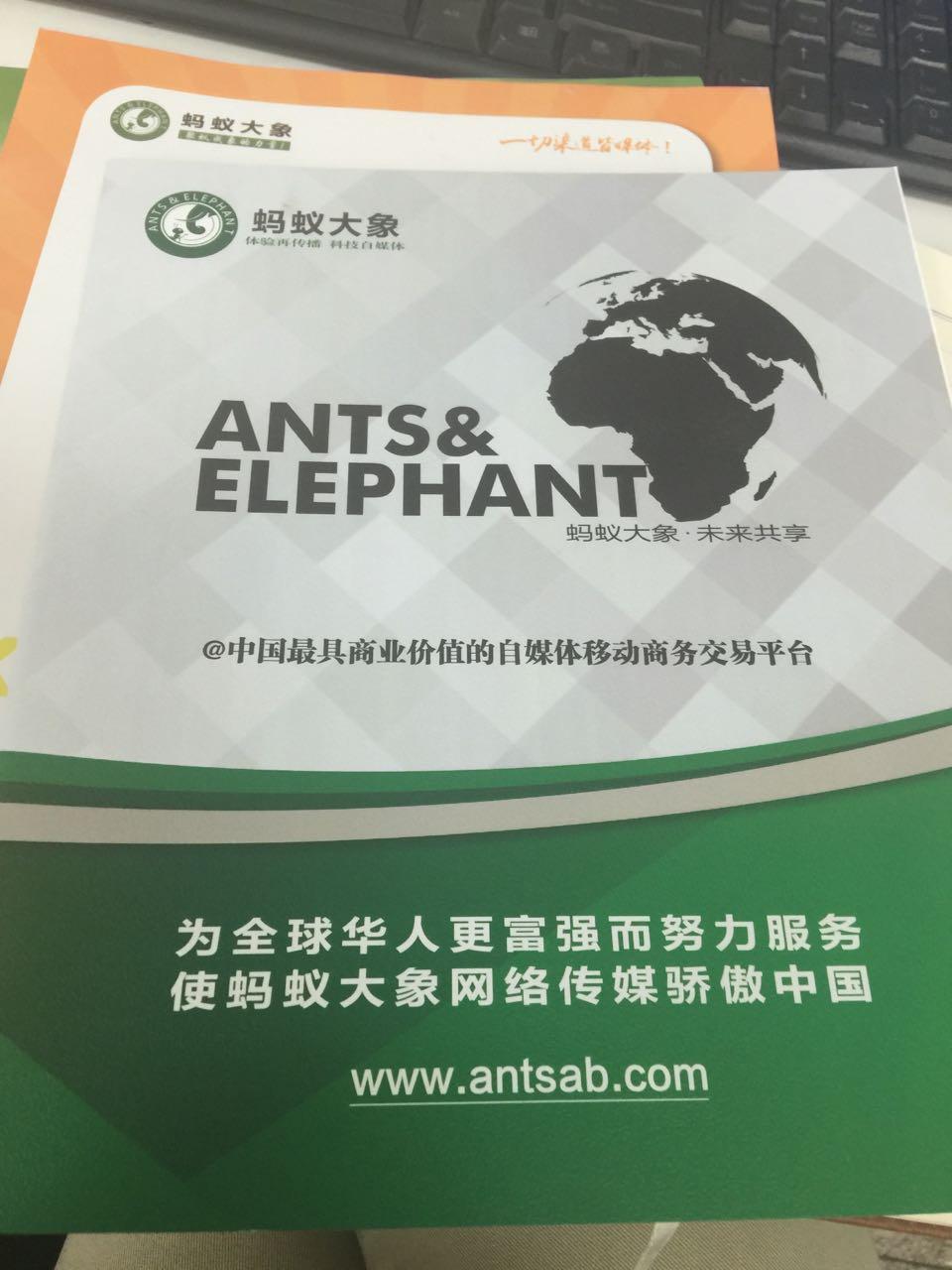 来自张振业发布的供应信息:蚂蚁大象网络自媒体:免费帮助商家企业打造...