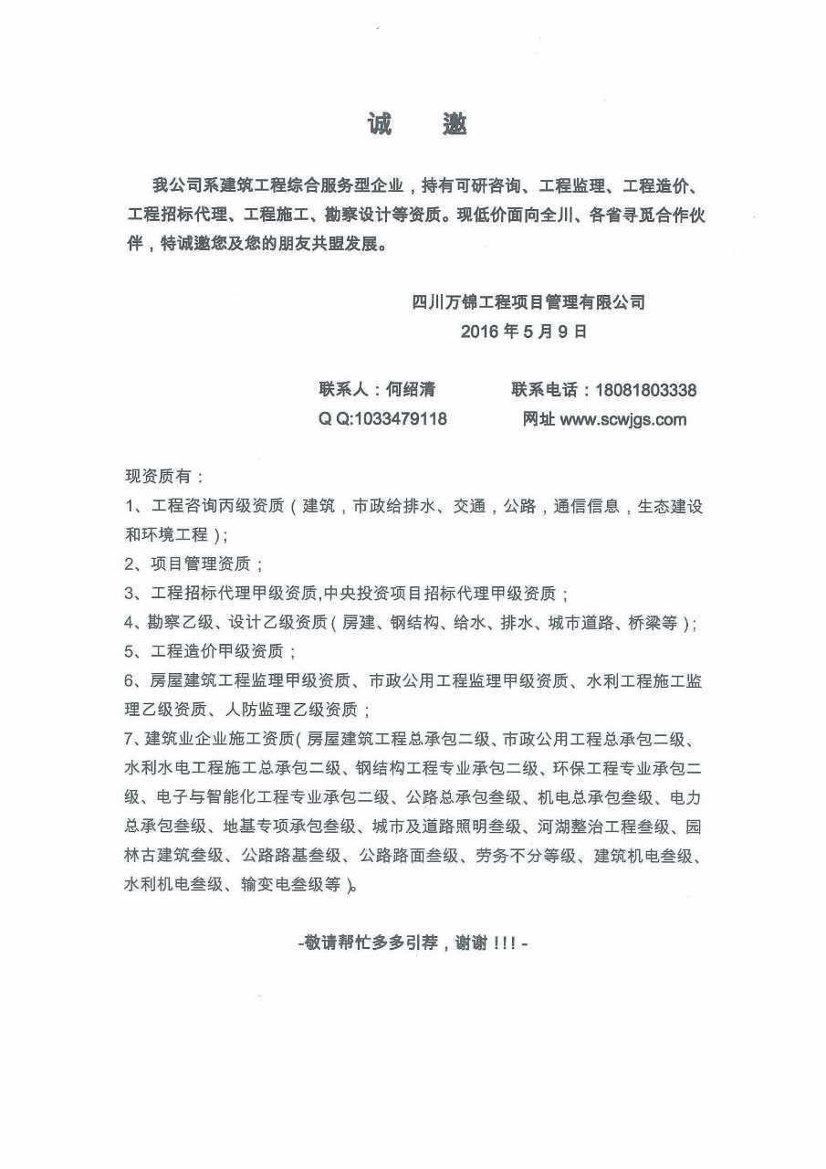 来自何绍清发布的商务合作信息:... - 四川万锦工程项目管理有限公司
