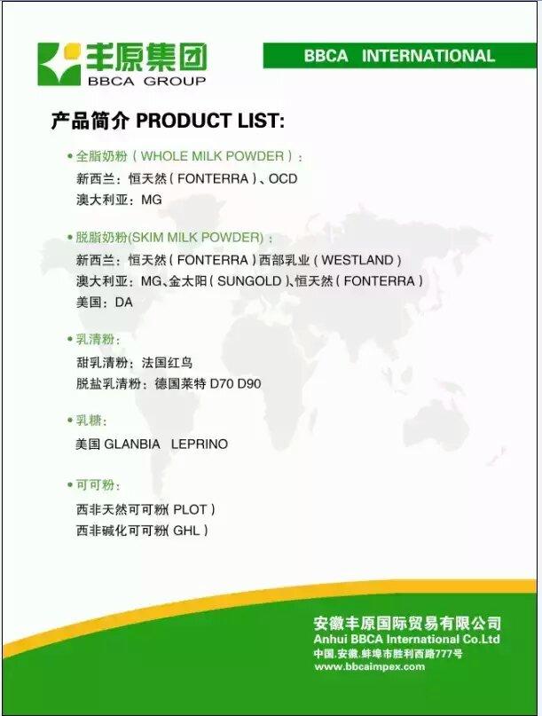 来自李路路发布的供应信息:进口大宗乳品原料销售,期待合作... - 安徽丰原国际贸易有限公司