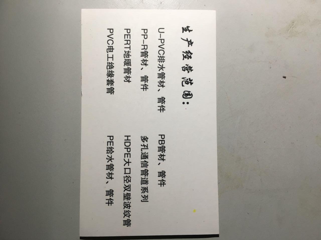 来自夏文双发布的商务合作信息:宏信管道,厂家直销各种管材... - 深圳市明依特贸易有限公司