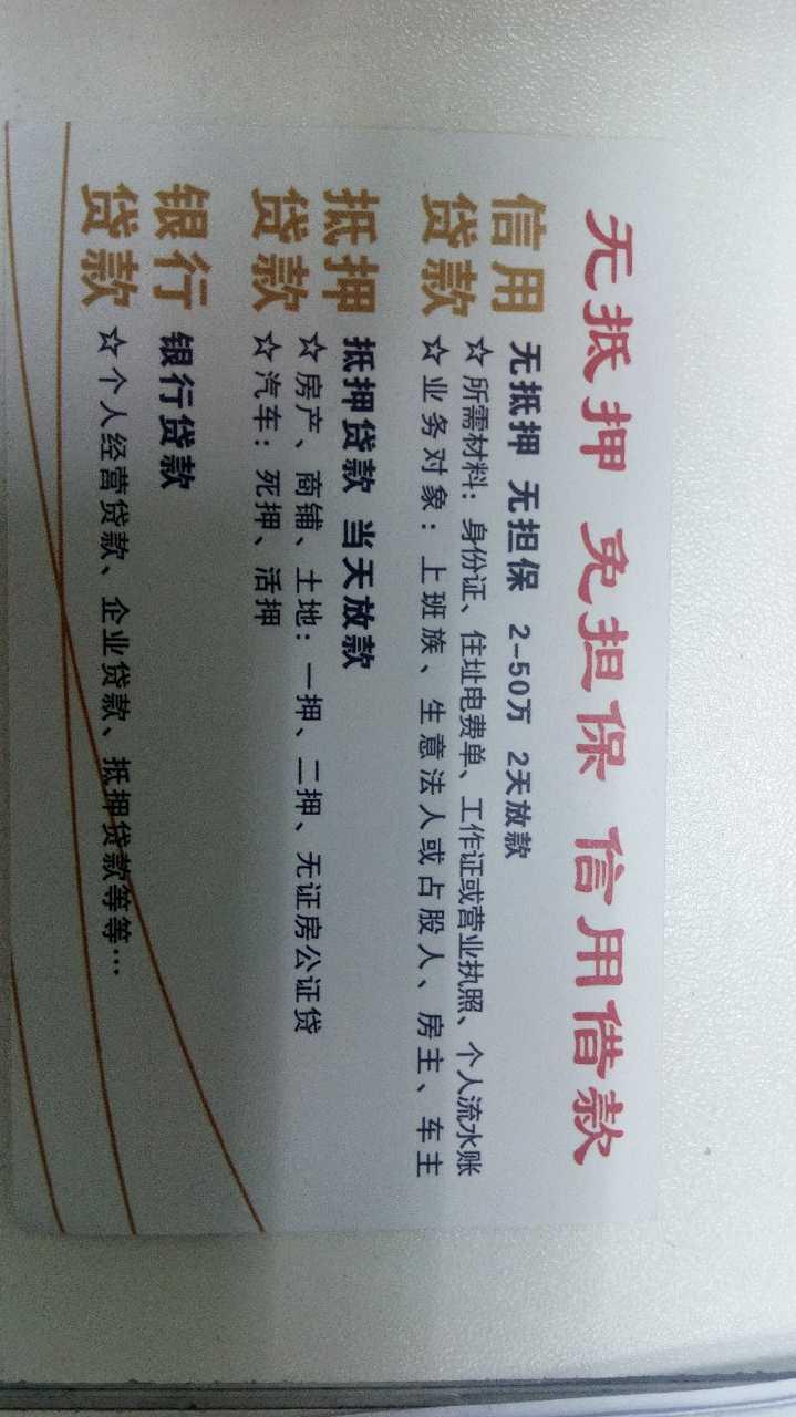 来自李经理发布的供应信息:资金周转请联系15578113007... - 深圳市小牛普惠投资管理有限公司