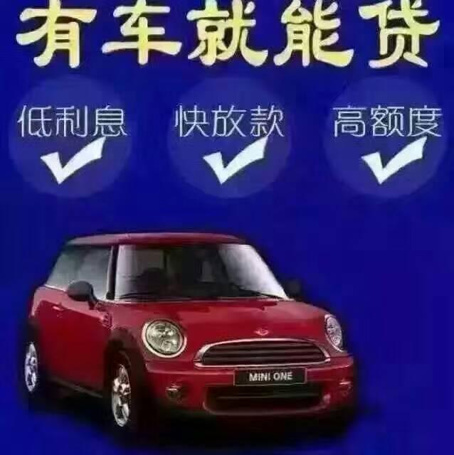 来自梁博发布的供应信息:随车一套证件加身份证即可办理> 1.身份... - 专注汽车活押