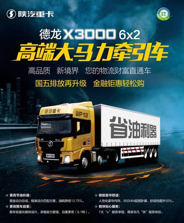 来自袁林发布的供应信息:陕汽德龙新M3000X3000牵引车... - 天津市伟友汽车销售有限公司