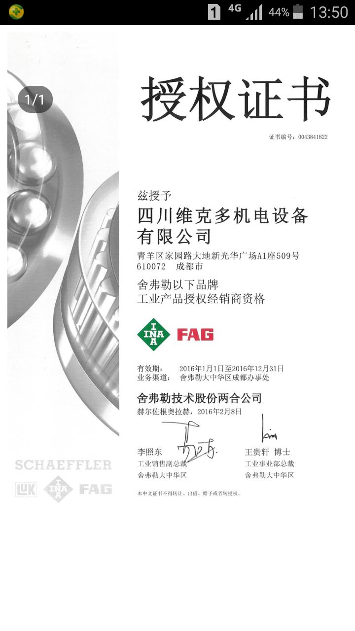来自李先生发布的供应信息:本公司是德国FAG/INA轴承在四川地区...