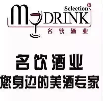 来自亓恒霞发布的公司动态信息:... - 荣成市崖头瑞泰铭酒水商行(泰山名饮)