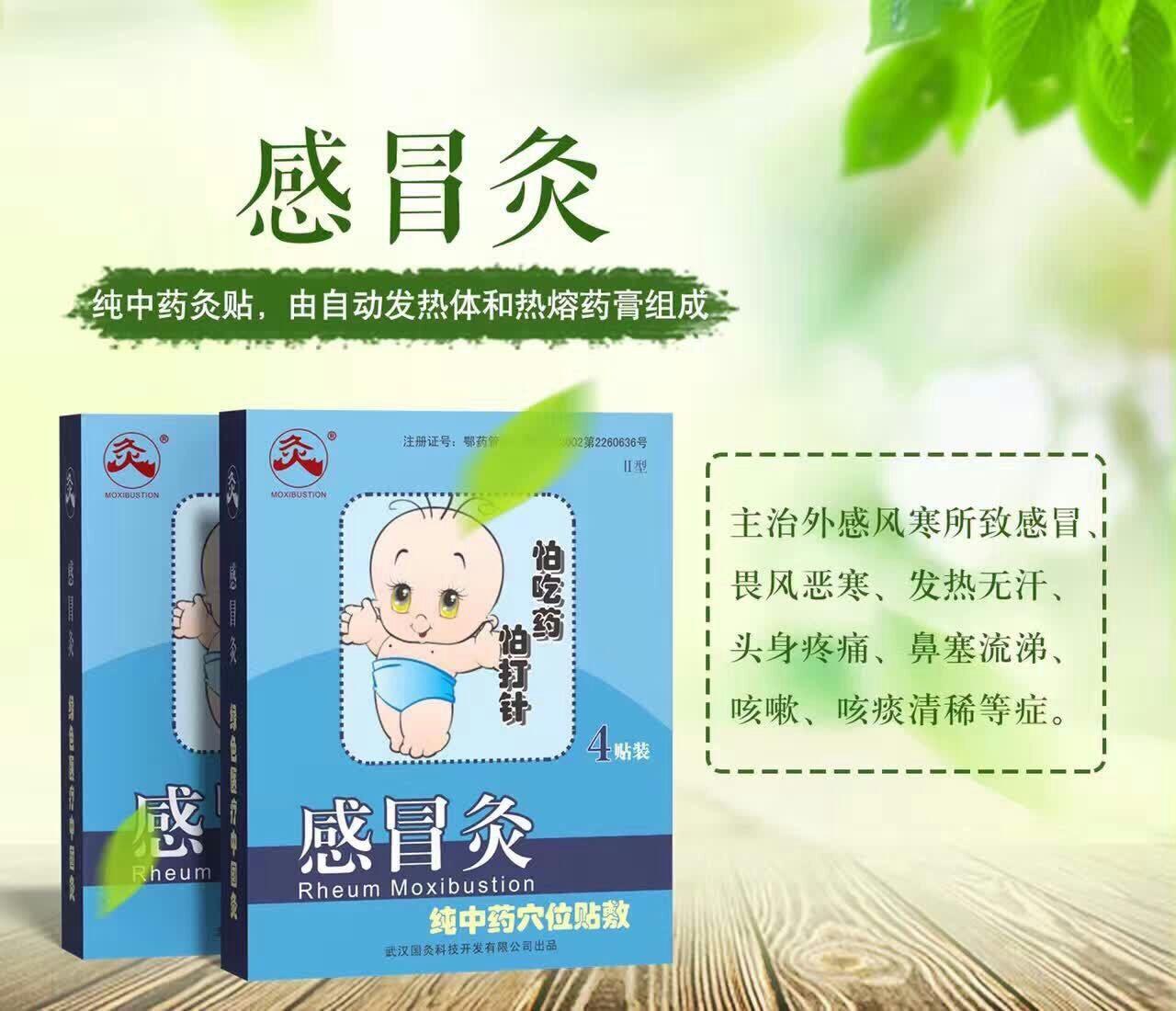 来自李永乐发布的供应信息:中国灸,由武汉国灸科技出品,结合灸疗、热... - 武汉国灸科技开发有限公司