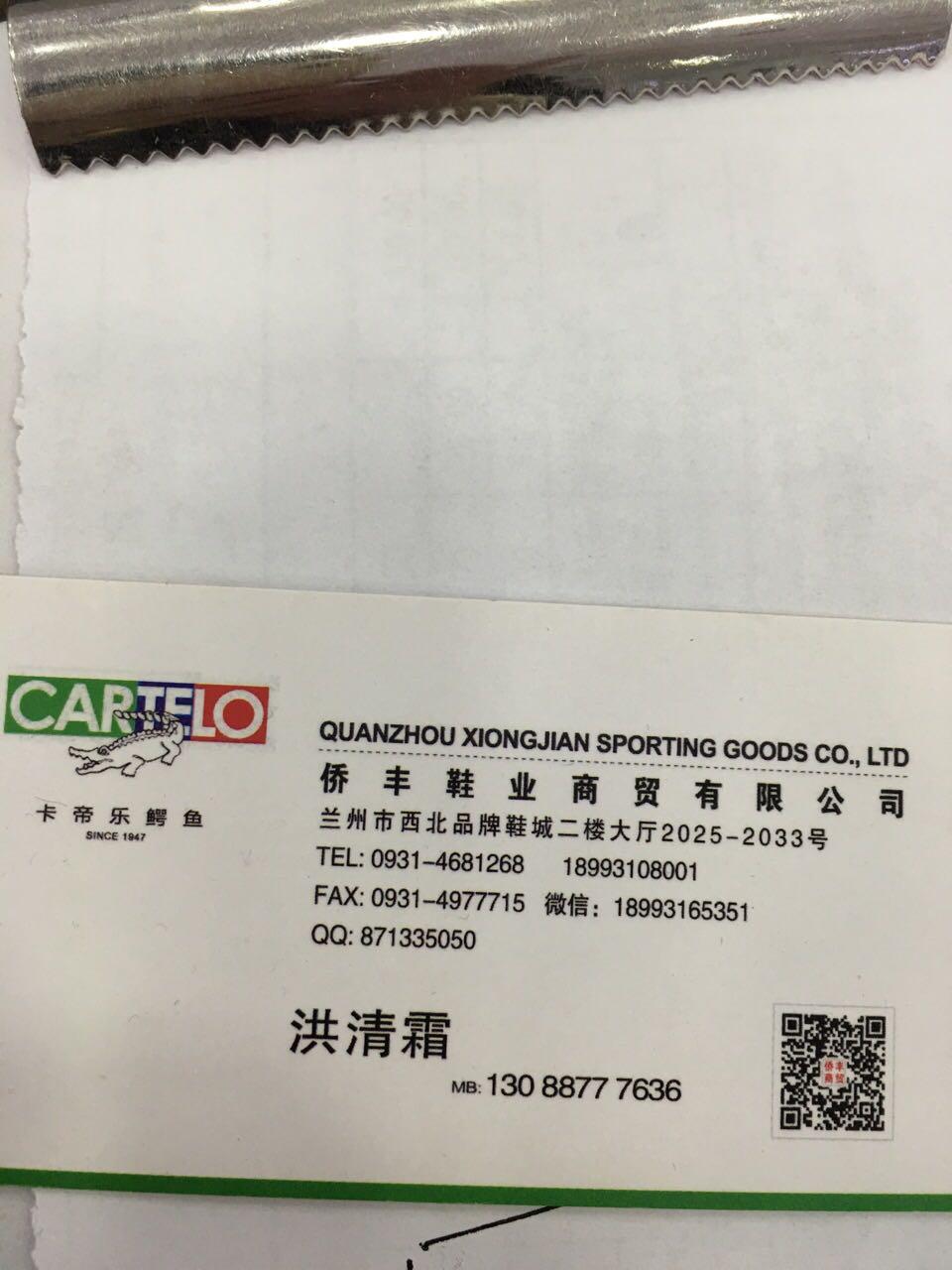 来自洪**发布的供应信息:... - 甘肃侨丰商贸有限公司