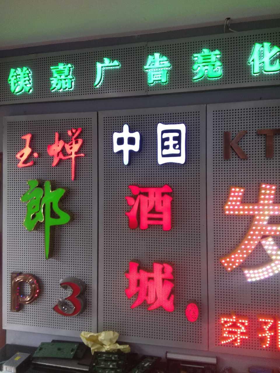 来自陈福翔发布的供应信息:... - 泸州市龙马潭区镁嘉广告有限公司