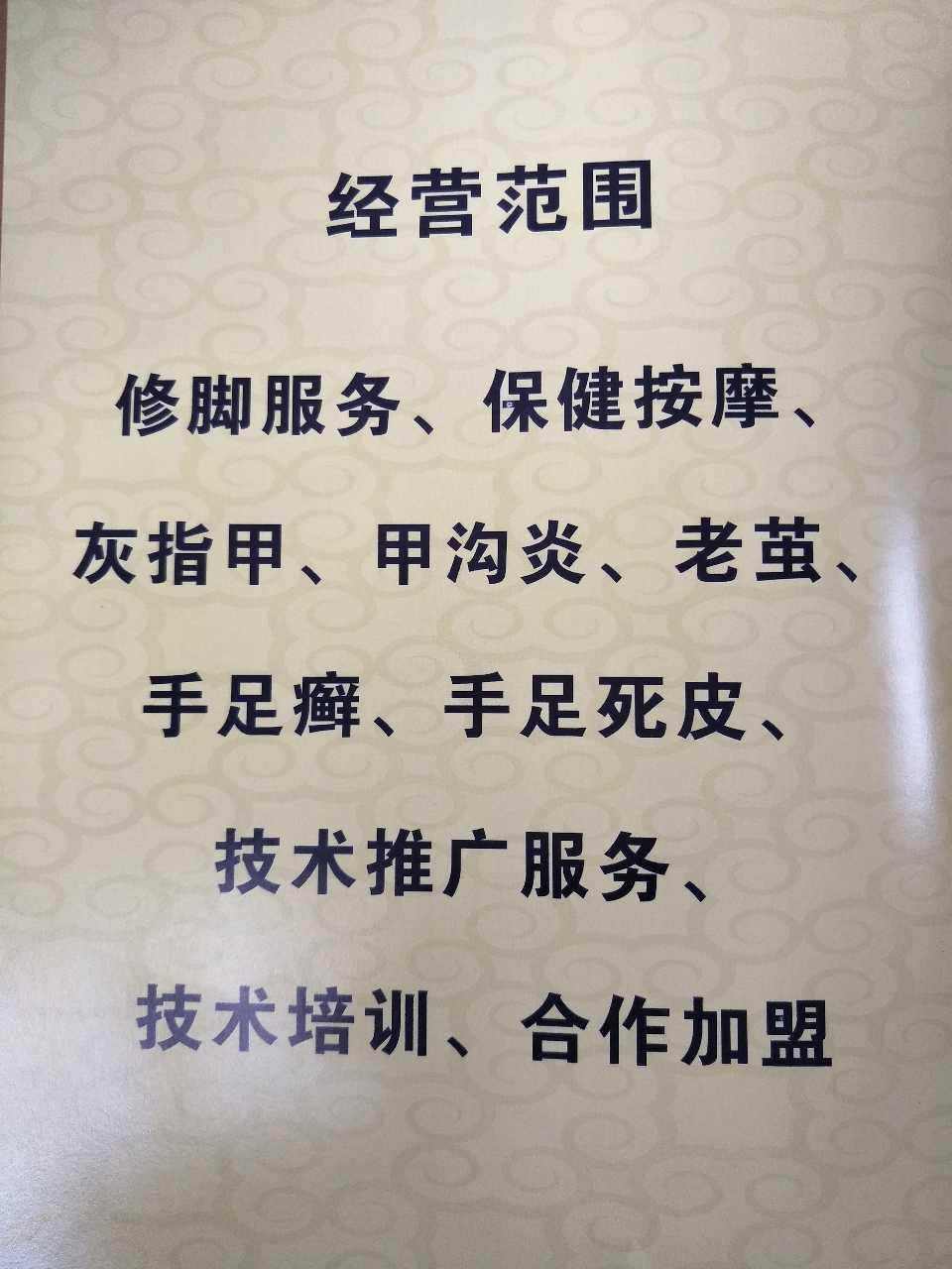 来自郭树武发布的招商投资信息: ... - 九江辉旺福保健有限公司
