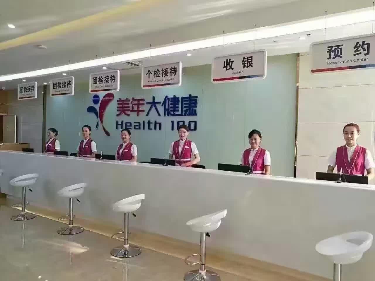 来自高寒发布的商务合作信息:美年大健康,专业体检中心... - 美年大健康产业(集团)有限公司