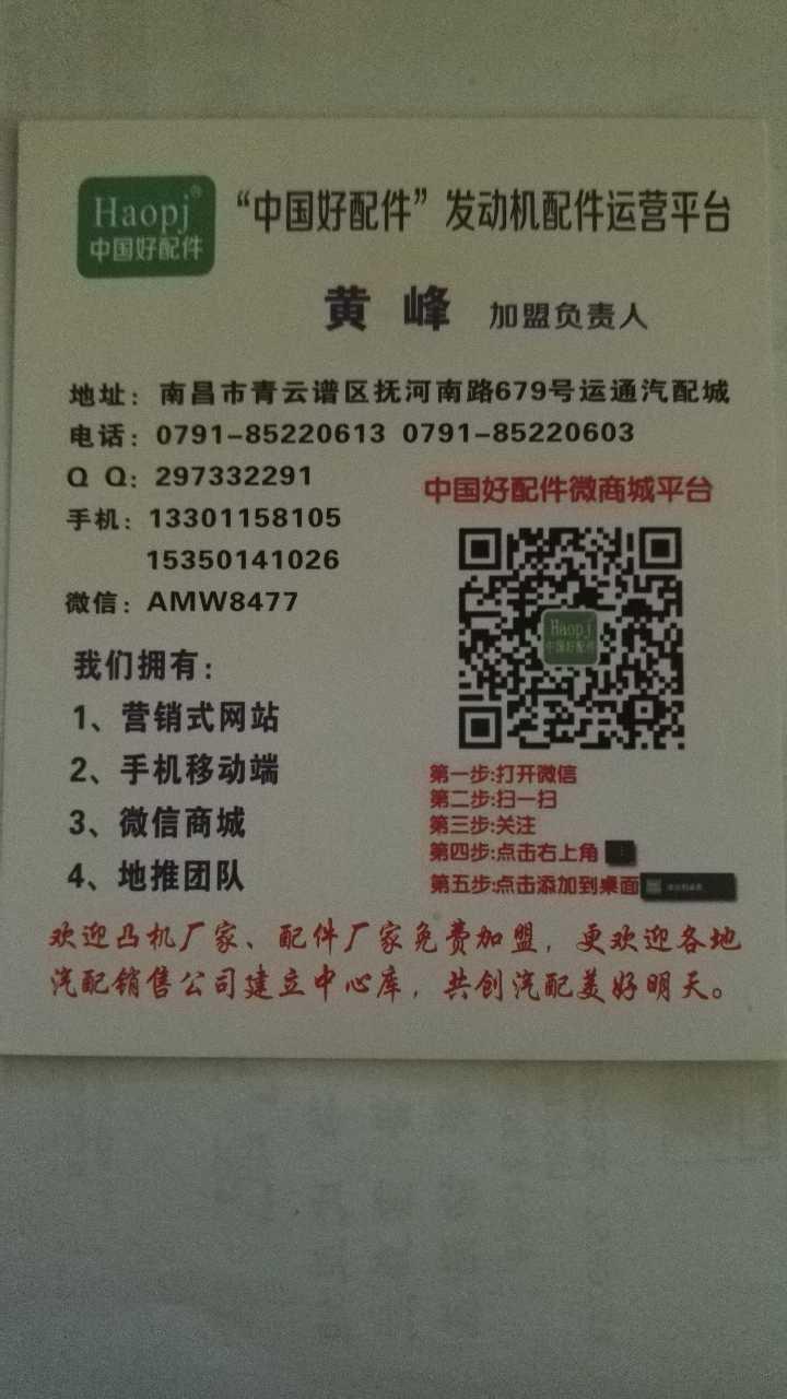 来自黄峰发布的供应信息:各款车型全新发动机... - 中国好配件发动机凸机
