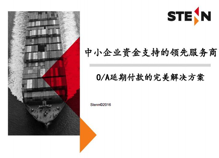 来自李梦媛 Dolores Lee发布的商务合作信息:国际保理,O/A出口融资,风险买断 In... - Stenn International Ltd.