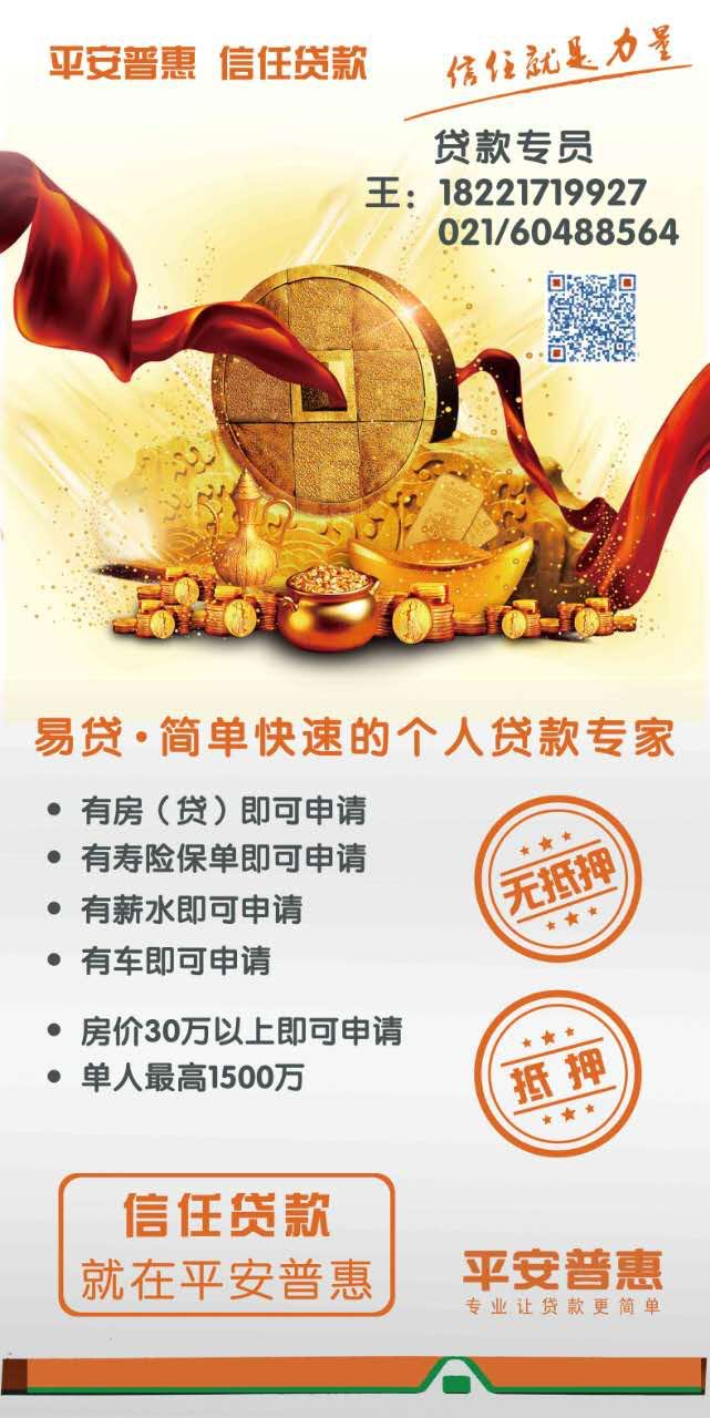 来自王*发布的供应信息:... - 平安普惠投资咨询有限公司上海民生路第二分公司