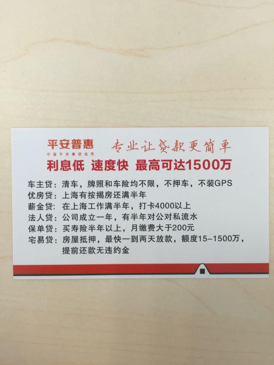 来自王*发布的供应信息:平安普惠,专业!... - 平安普惠投资咨询有限公司上海民生路第二分公司