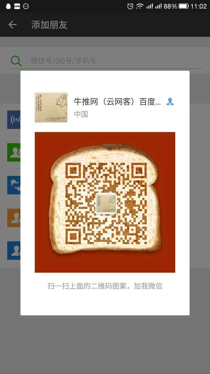 来自陈**发布的商务合作信息:我们是专门帮企业做关键词到百度首页霸屏推... - 上海牛推信息科技有限公司