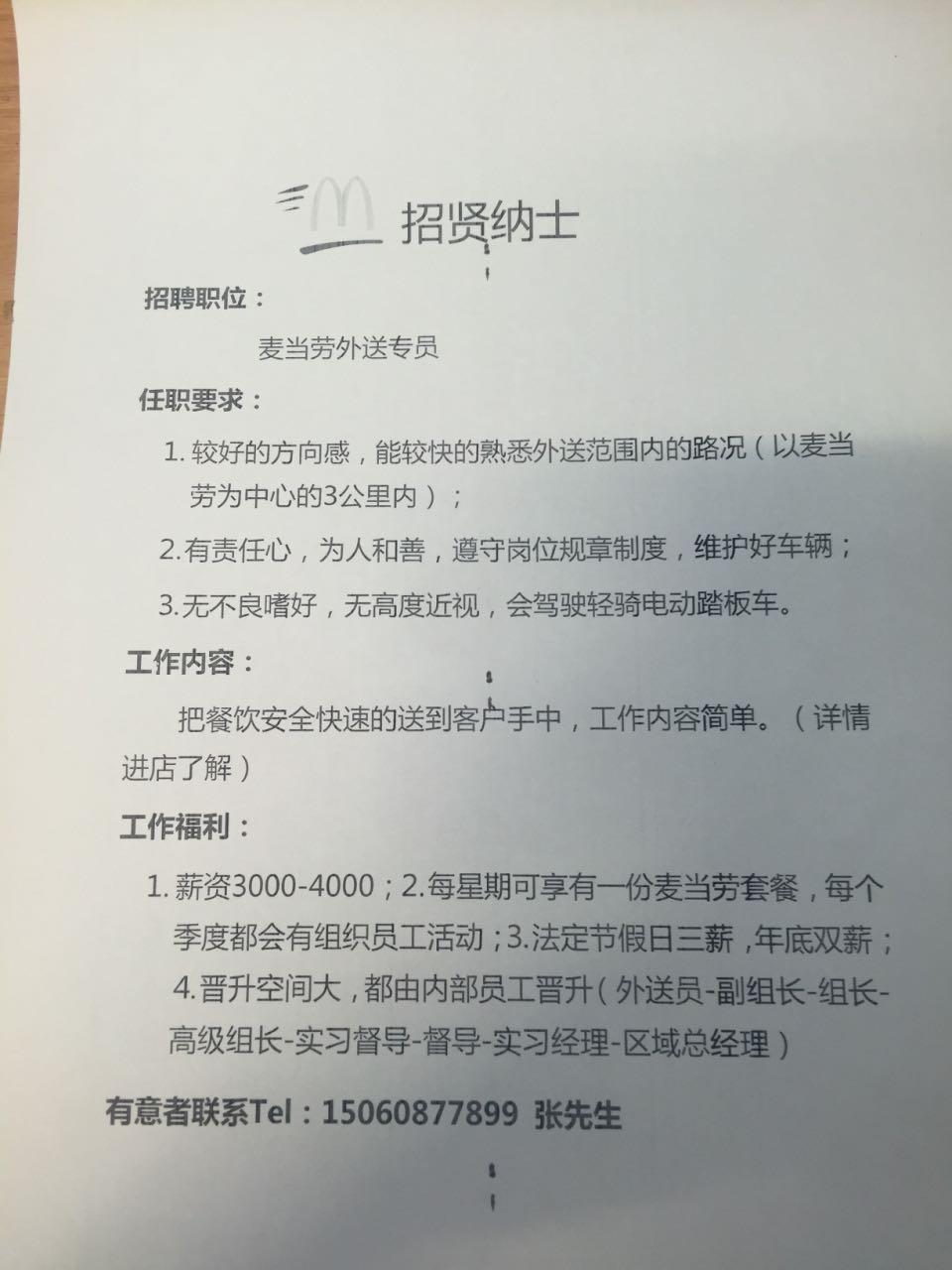 来自张志明发布的招聘信息:... - 广州赢合麦通贸易有限公司厦门分公司