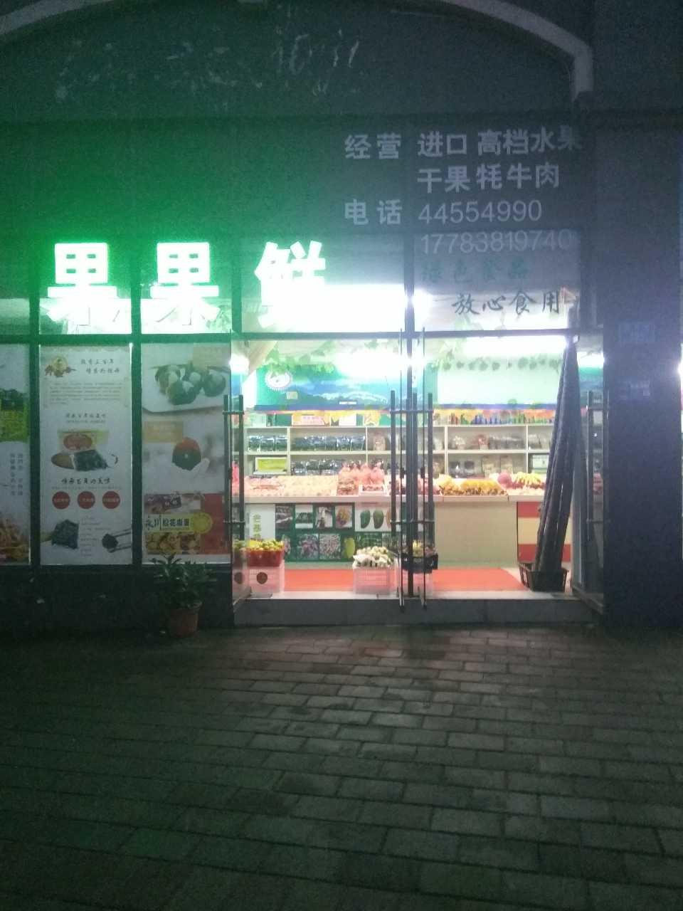 来自石沛鑫发布的供应信息:水果,干货,特产小吃零售... - 云海蓝湾125号果果鲜