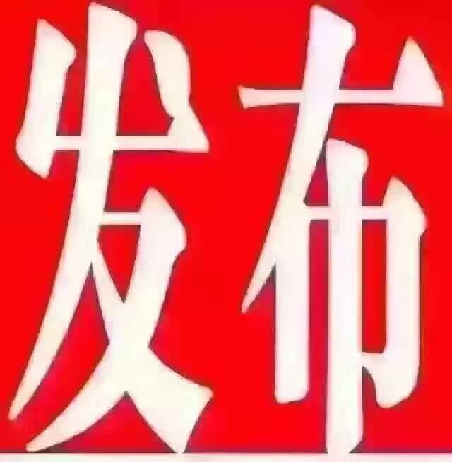 来自任剑博发布的商务合作信息:长期产品运输,山西临猗,芮城,夏县,三门... - 三门峡市今辉包装有限公司