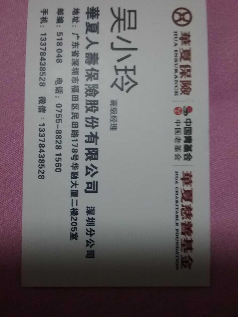 来自吴小玲发布的招聘信息:华夏保险7月最大筹备政策新聘 招聘岗位:... - 华夏人寿保险股份有限公司
