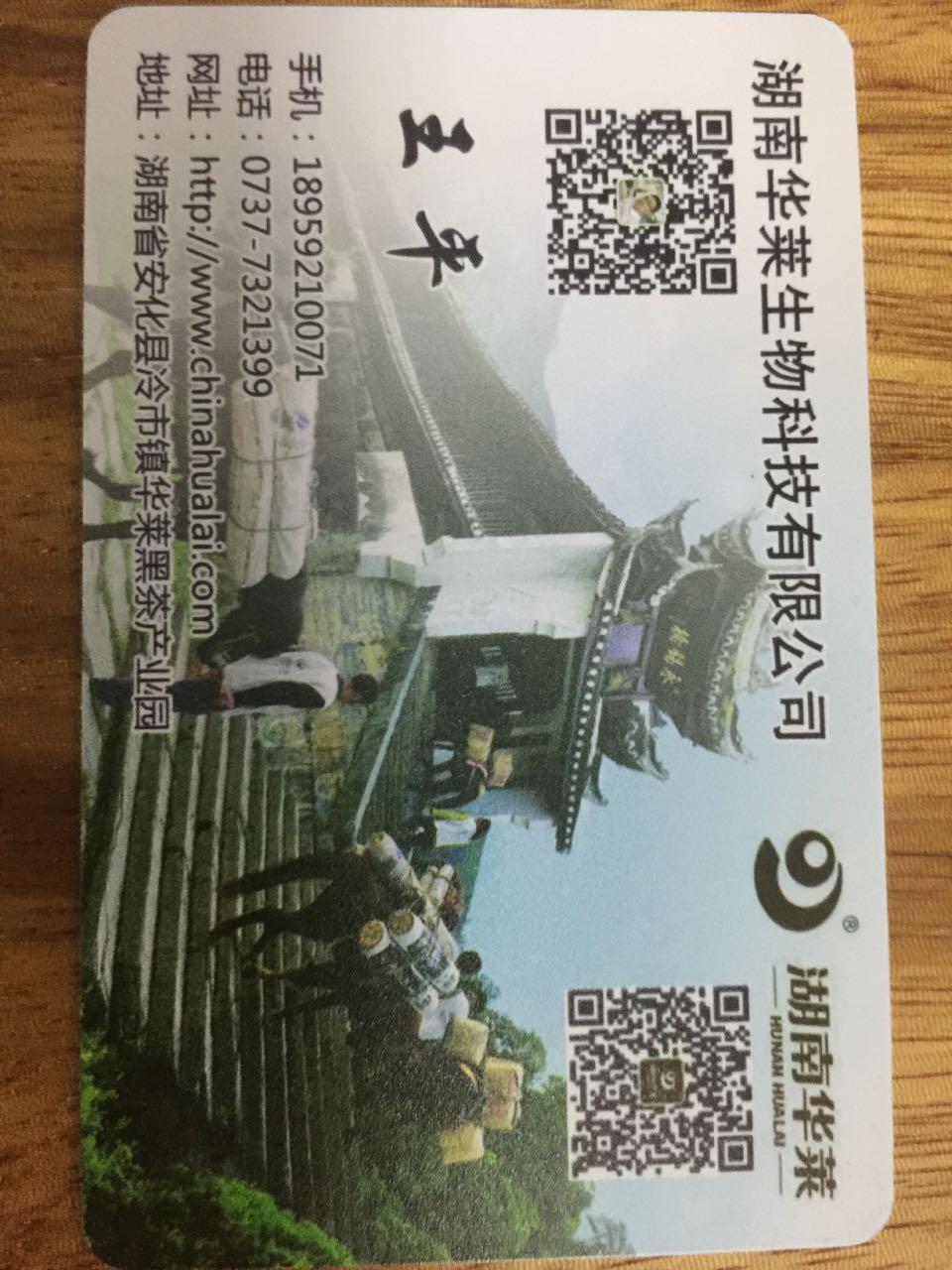 来自王平发布的招商投资信息:... - 湖南华莱生物科技有限公司