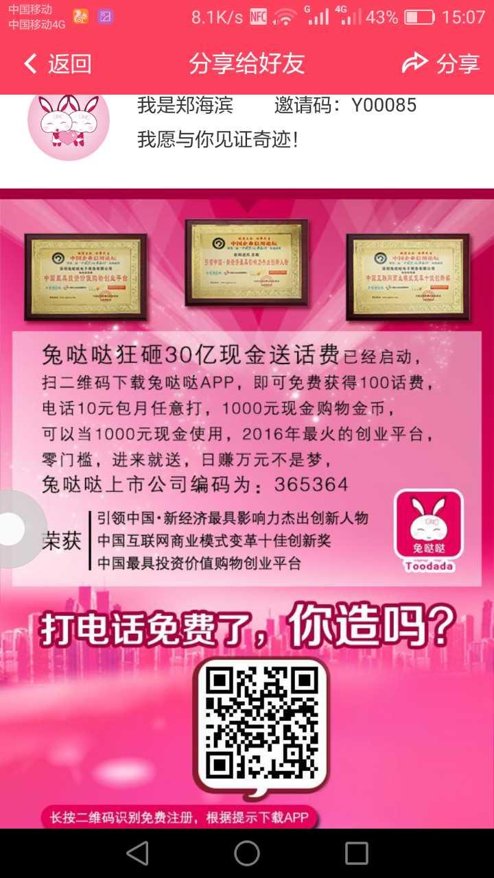 来自郑海滨发布的供应信息:《兔哒哒》狂砸30亿现金,完全免费注册 ... - 深圳兔哒哒电子商务有限公司