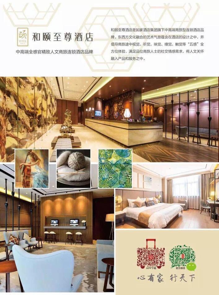 来自任壮平发布的商务合作信息:... - 如家和美酒店管理(北京)有限公司