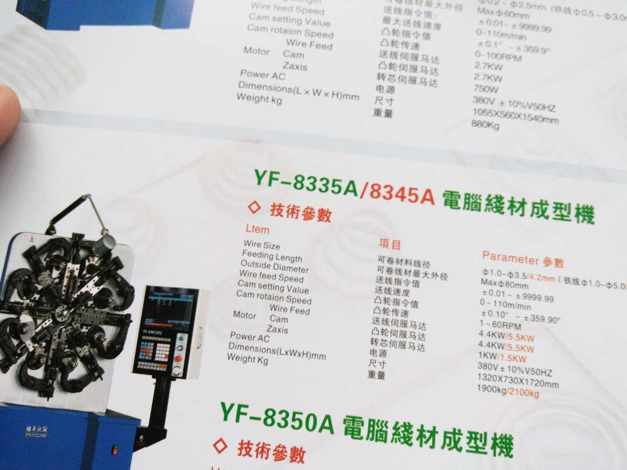 来自胡*发布的供应信息:线成型、3D平面机... - 浙江银丰自动化科技有限公司
